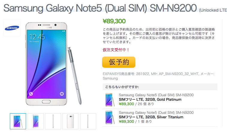 Galaxy Note 5のWhiteモデルがExpansysに入荷間近の見込み