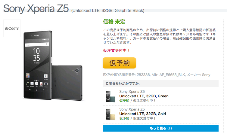 ExpansysでXperia Z5の仮注文受付がスタート