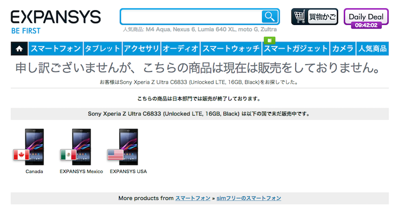 Xperia Z Ultra C6833の取扱いが終了