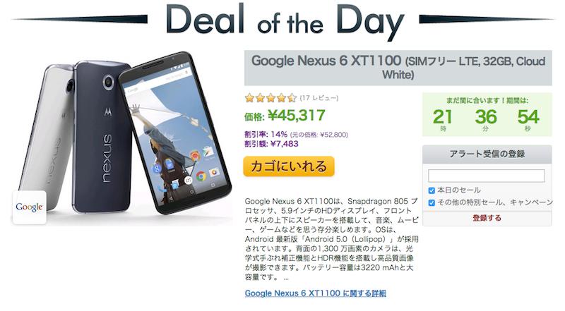 Expansys日替わりセールにてNexus6が特価で販売中