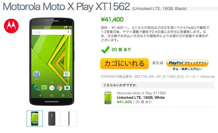 ExpansysにMoto X Play XT1562が入荷