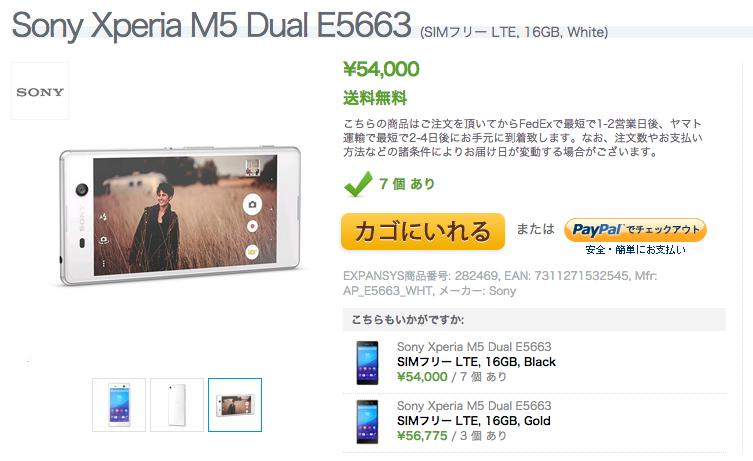 ExpansysでXperia M5 Dualが販売開始