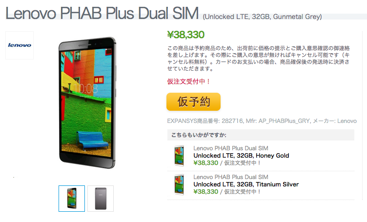 Lenovo PHAB Plus Dualの仮注文受付がExpansyでスタート