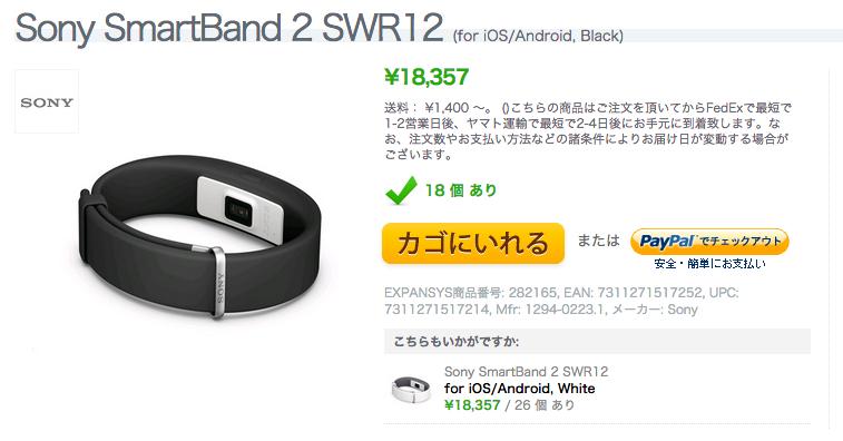 ExpansysがSmartBand2 SWR12を取り扱い開始