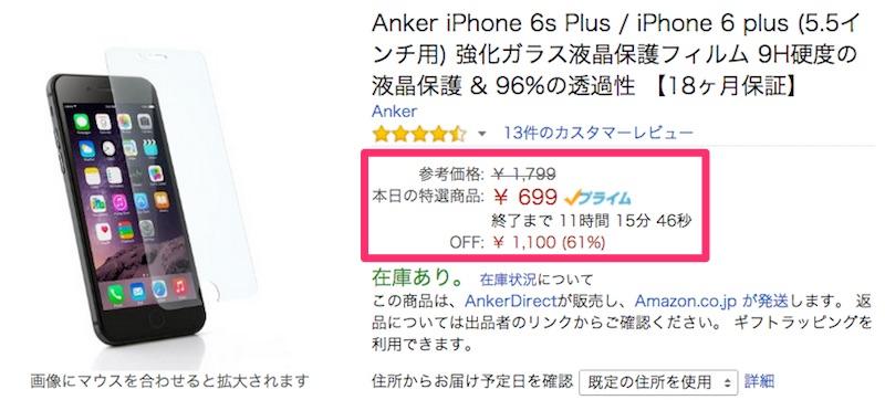 Anker iPhone 6 Plus 専用ガラスフィルム