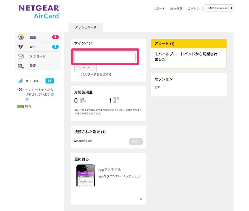 NetGear AirCard785の初期設定