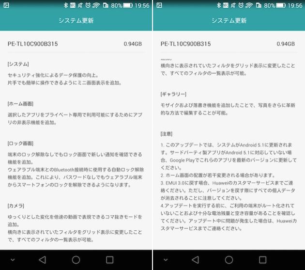 Android 5.1.1 LollipopにアップデートしたHonor 6 Plusのカメラ機能