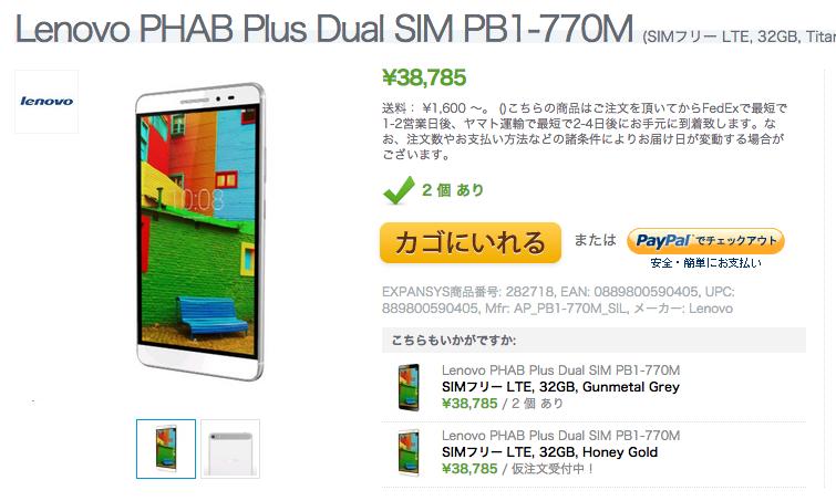 Lenovo PHAB Plusの販売をExpansysが開始