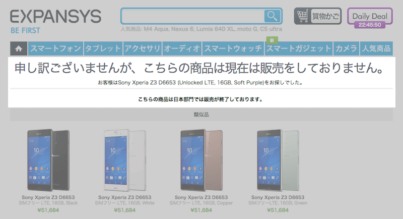 Xperia Z3 Purple Diamond Editionの取扱いをExpansysが終了