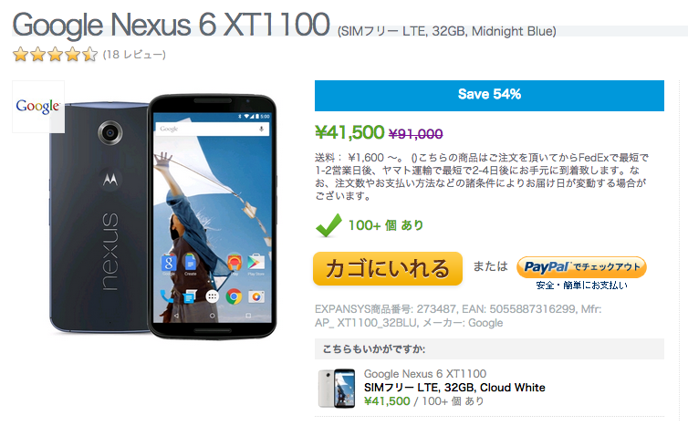 ExpansysでNexus6が再度値下げ