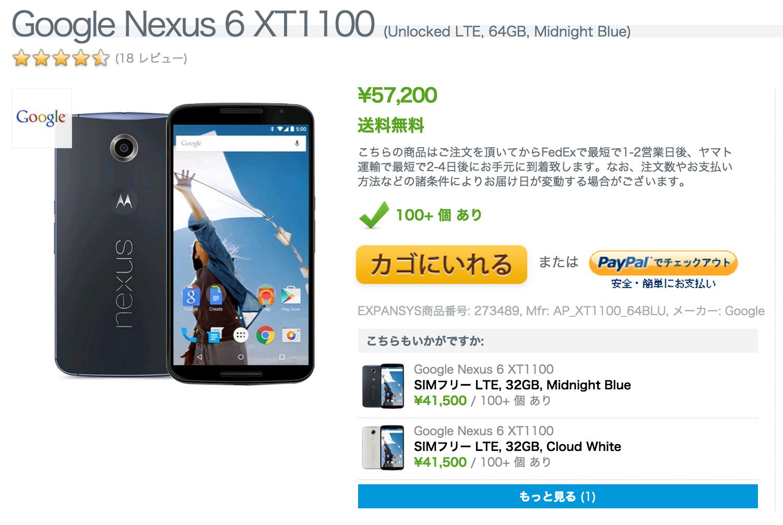 ExpansysがNexus6 64GBモデルの取り扱いも開始