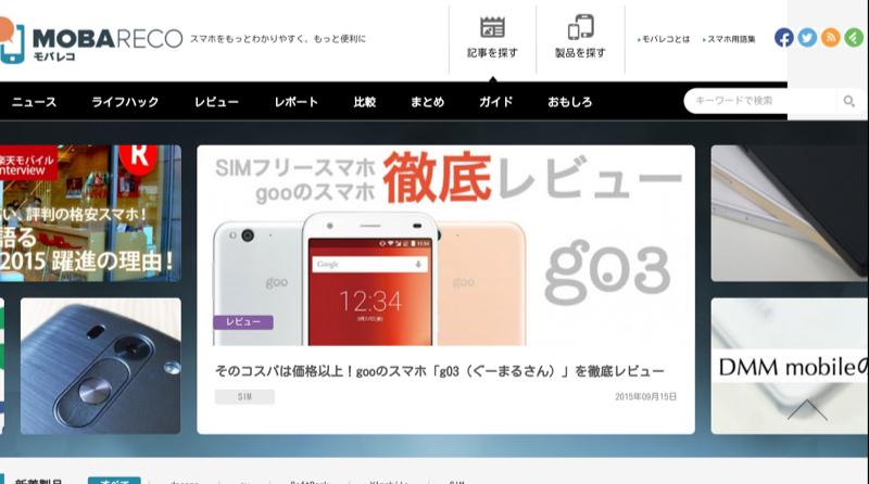 gooスマホ「g03(ぐーまるさん)」レビュー
