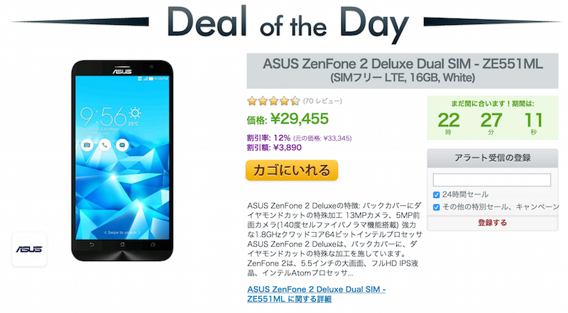 Expansysの日替わりセールにZenFone2 Deluxeが登場