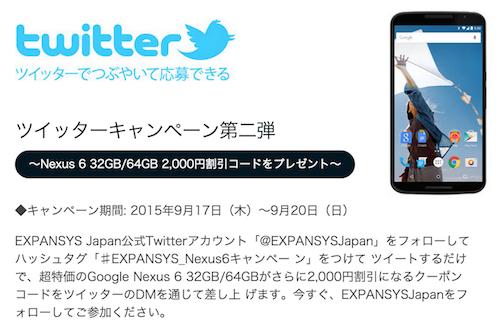 Nexus6が2,000円安く買えるTwitterキャンペーンをExpansysが実施中