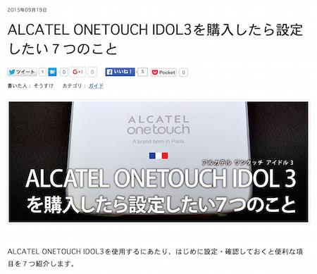 ALCATEL ONETOUCH IDOL3の設定記事を寄稿