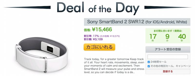 Sony SmartBand2 SWR12がExpansys日替わりセールに登場