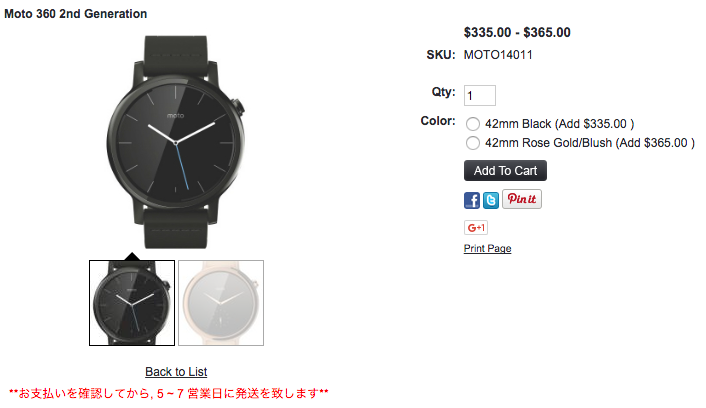 1ShopMobile.comでMoto 360 2nd GenおよびMoto 360 for Womenの取り扱いがスタート