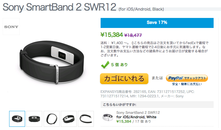 ExpansysのウェアラブルガジェットセールでSmartBand2 SWR12の本体価格が割引中