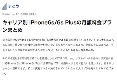 キャリア別のiPhone6s/6sPlus料金プランまとめ記事を寄稿