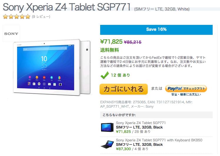 ExpansysでXperia Z4 Tabletが値下がり中