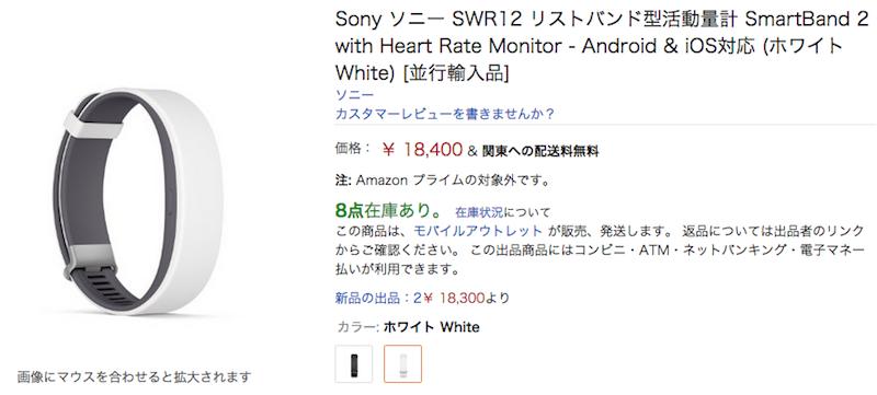 Amazon.co.jpマーケットプレイスでもSmartBand2 SWR12の取り扱いがスタート
