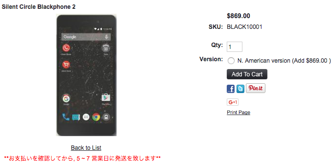 1ShopMobile.comでSilent Circle Blackphone2の取り扱いが開始