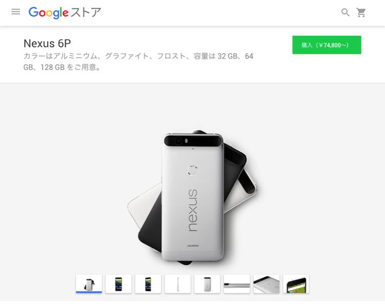 GoogleストアでNexus 6Pの注文受付が開始