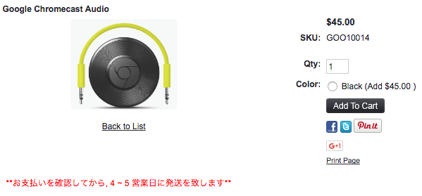 1ShopMobile.comがChromecast Audioの取り扱いを開始