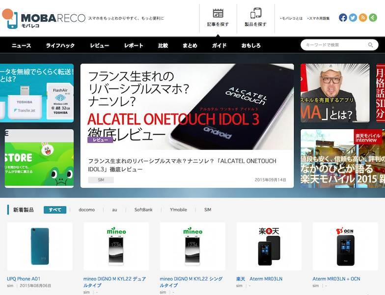 ALCATEL ONETOUCH IDOL3のレビュー記事を寄稿