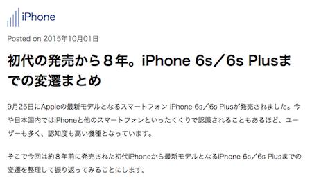 初代発売から8年となるiPhoneの変遷をまとめました