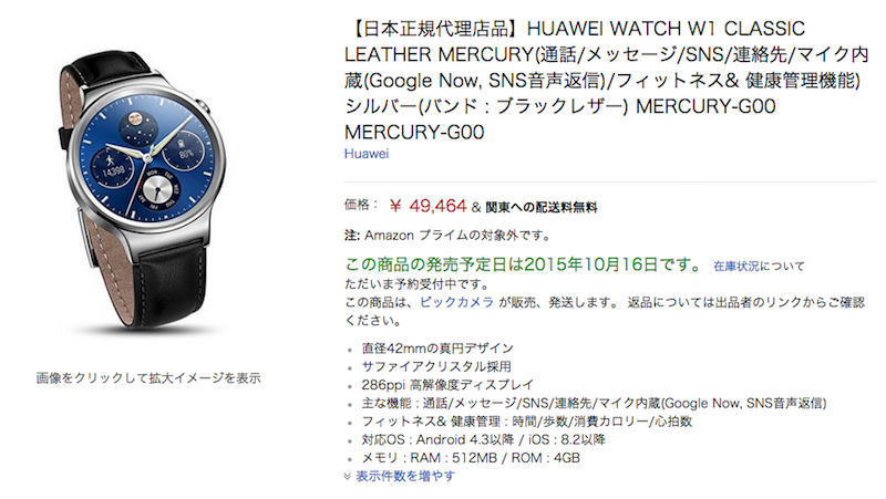 AmazonマーケットプレイスでHuawei Watchの日本国内モデルの取扱いがスタート