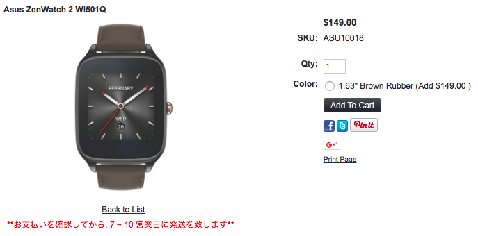 1ShopMobile.comがZenWatch 2の取り扱いを開始