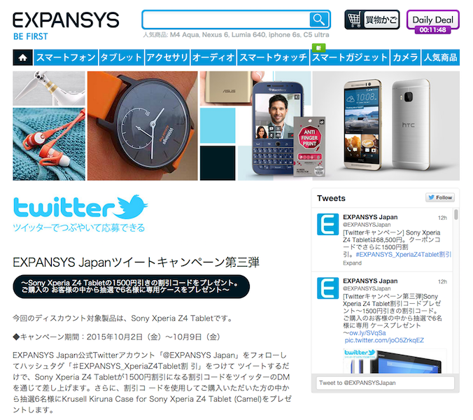 ExpansysのTwitterキャンペーン第三弾でXperia Z4 Tabletが割引に
