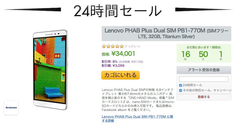 Lenovo PHAB PlusがExpansys日替わりセールに登場