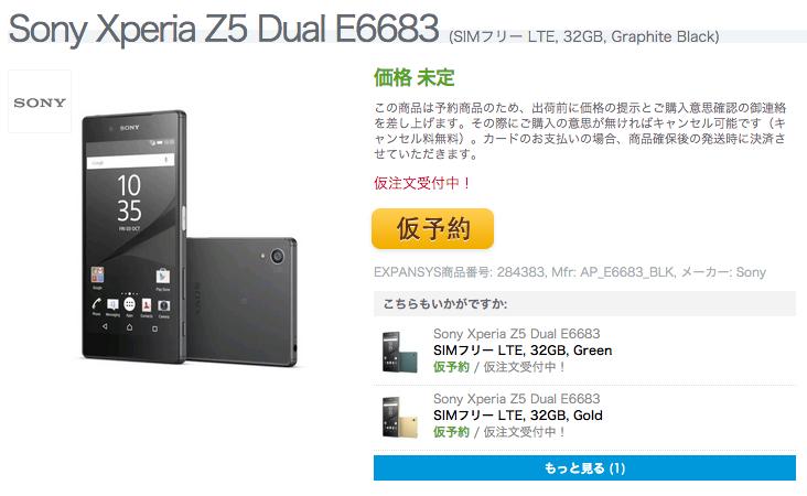ExpansysでXperia Z5 Dualの仮注文受付がスタート