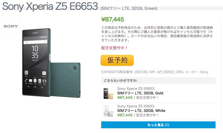 ExpansysでXperia Z5 E6653が発売間近