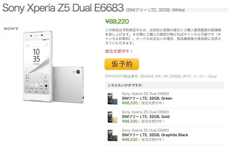 ExpansysでXperia Z5 Dualが発売間近