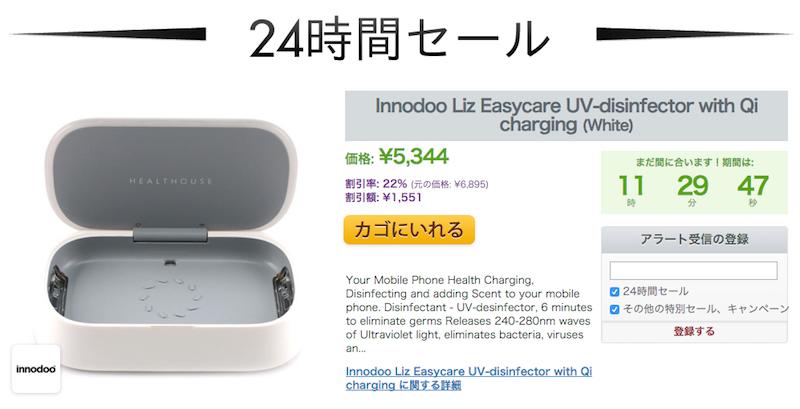 Expansys日替わりセールにInnodoo Liz Easycare UV-disinfectorが登場