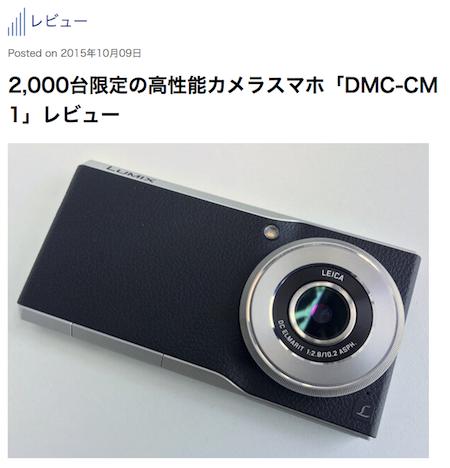 DMC-CM1のざっくりレビューを寄稿