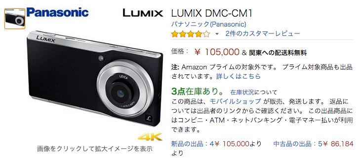LUMIX DMC-CM1の最新価格情報
