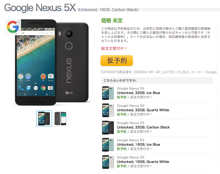 Nexus 5Xの仮注文受付をExpansysが開始