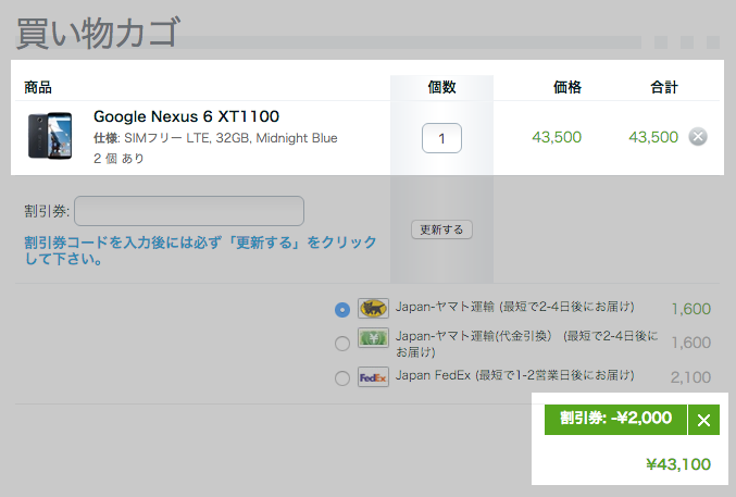 ExpansysでNexus 6 の在庫が一部モデルに限り復活