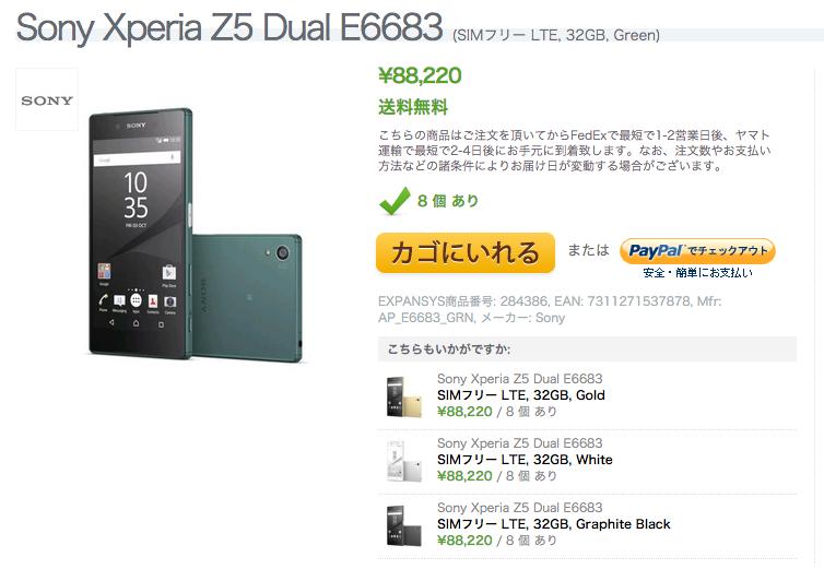 Xperia Z5 Dual SIMモデルの販売がExpansysでスタート