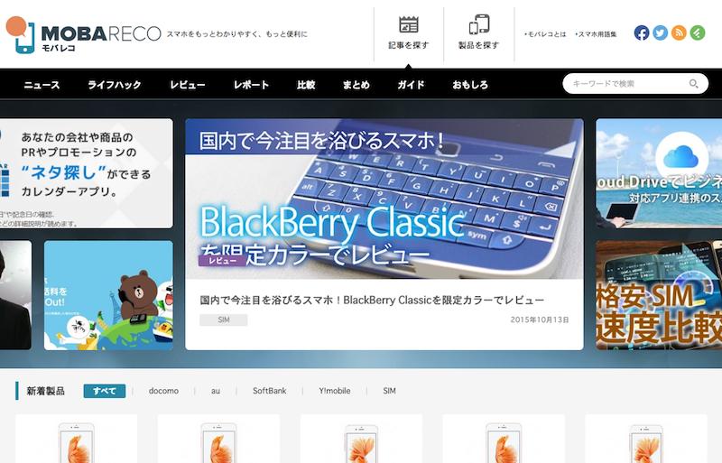 BlackBerry ClassicのBlueモデルをレビュー
