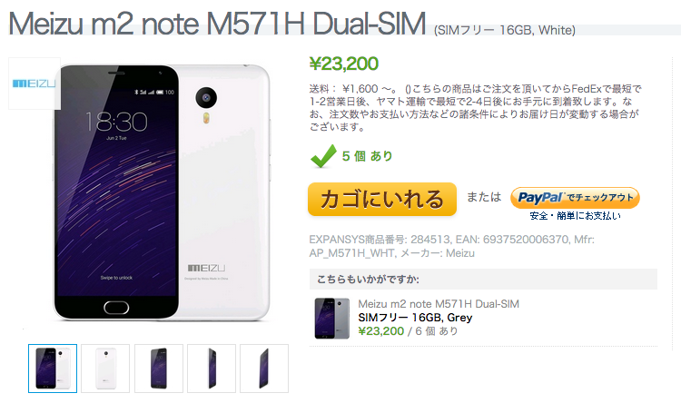 Meizu m2 noteがExpansysで販売開始