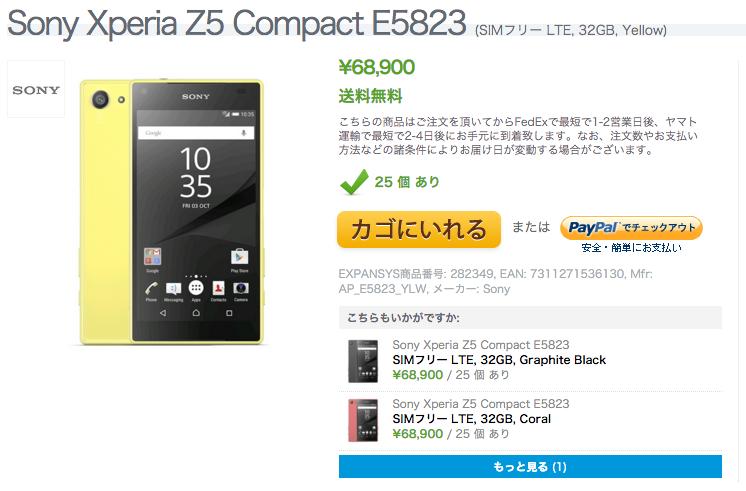 ExpansysでXperia Z5 Compactが販売開始