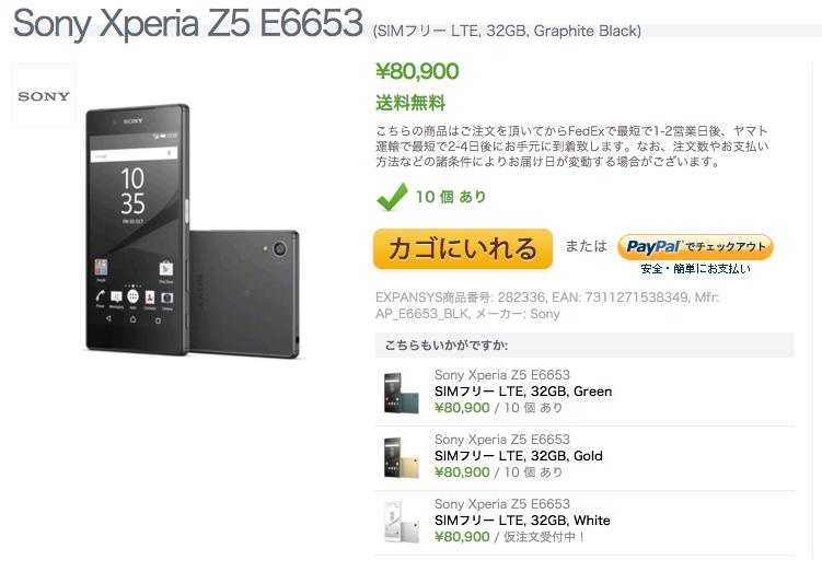 ExpansysにXperia Z5 E6653が入荷