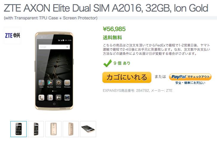 ZTE Axon Elite A2016の販売がExpansysでスタート
