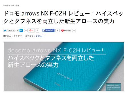 arrows NX F-02Hのレビュー記事