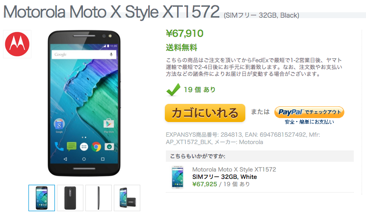 Moto X Style XT1572 がExpansysに入荷